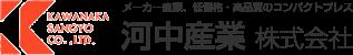 河中産業株式会社